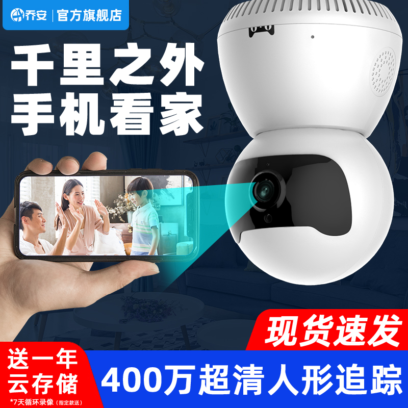Qiao'an wireless camera WiFi with mobile phone remote outdoor HD night vision home 360 degree panoramic monitor