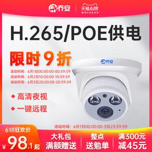 乔安poe网络监控摄像头半球手机远程红外夜视 H.265数字高清监控