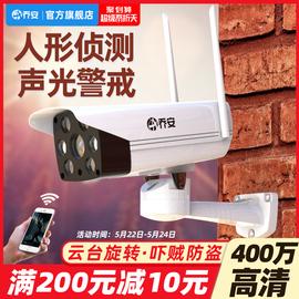 乔安高清连手机远程360度全景监控器家用夜视无线wifi室外摄像头图片