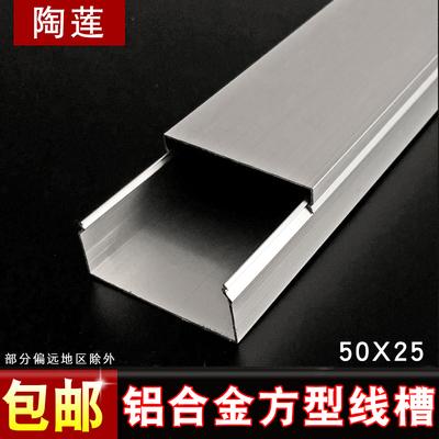 铝线槽质量靠谱吗
