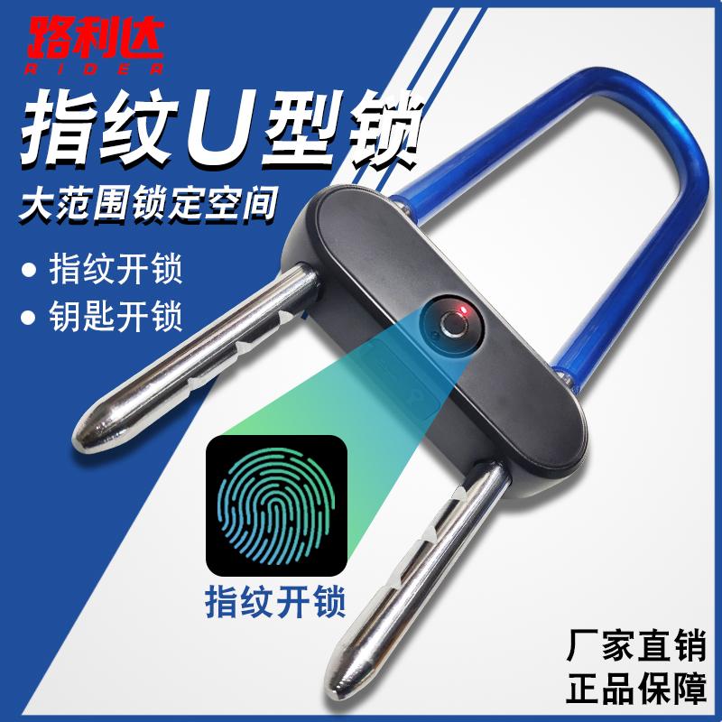 299.00元包邮路利达智能锁指纹密码锁电子锁U型锁一握即开厂房仓库远程家用门