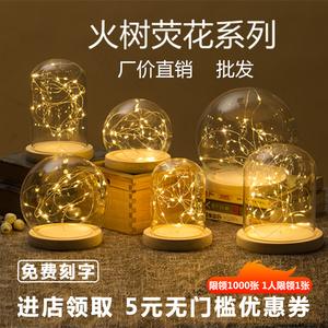 創意家居裝飾品火樹銀花小夜燈串線情人節禮物透明防塵玻璃罩擺件