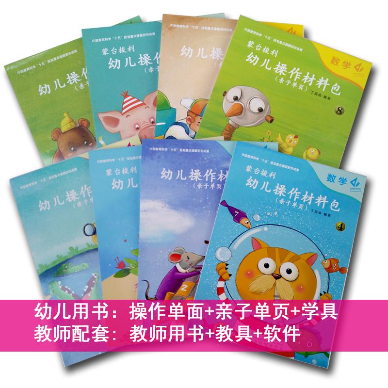 新蒙氏数学幼儿园教材操作册作业纸教师用书大教具幼儿操作材料包