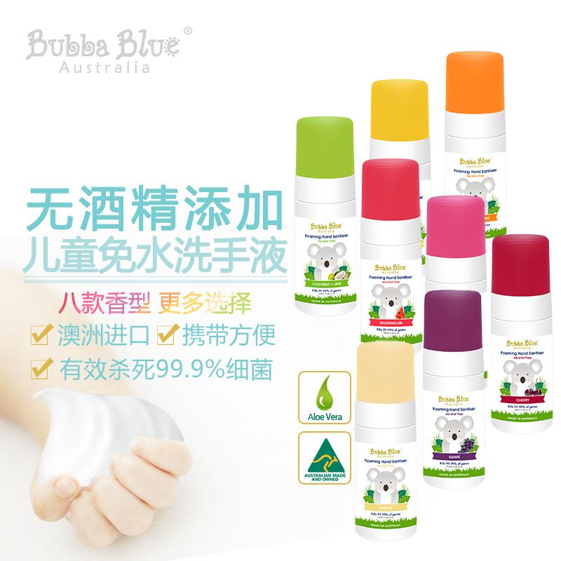 杀菌率99.99%澳洲儿童泡沫水果味免洗洗手液100ml*1
