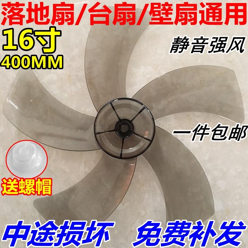Общий вентилятор флабеллум вентилятор лезвие 5 лист 16 дюймовый 400mm вентилятор лезвие лист тайвань вентилятор этаж вентилятор монтаж