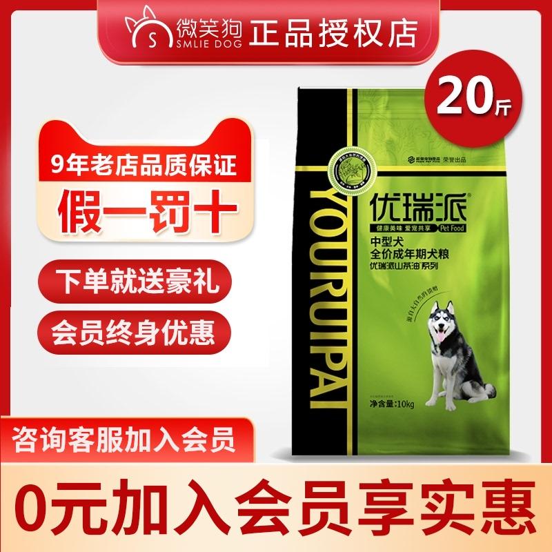 Youruipai dog food husky Samo golden Teddy poodle size general adult dog food 20 jin 10kg