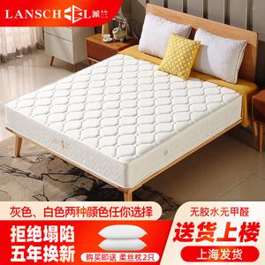派兰 席梦思软硬两用床垫1.5米1.8m家用乳胶弹簧椰棕