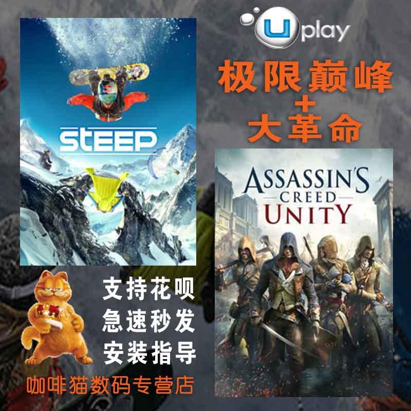 UPLAY正版国区账号中文刺客信条大革命+极限巅峰 Unity+steep同捆
