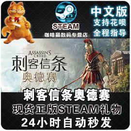 PC steam中文 steam/uplay 刺客信条奥德赛 Assassin's Odyssey 8图片