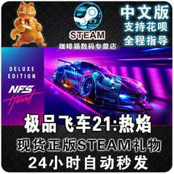 steam正版 中文 PC  极品飞车21 热焰 豪华版 /DLC Need for Speed Heat Deluxe Edition