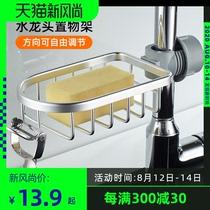 水龙头置物架水槽架沥水篮太空铝洗碗海绵厨房用品水池抹布收纳架