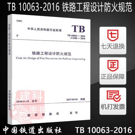 正版全新tb 10063-2016铁路工程