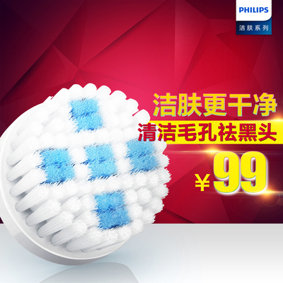 Philips/Philips blackhead suction instrument SC5996 cleansing instrument beauty instrument brush head for SC5275