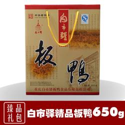 多省包郵重慶特產臘味年貨食品美食 白市驛板鴨熟食禮盒650g
