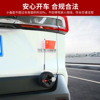汽车迷你越野后备箱创意个性小备胎小轮胎装饰车身3d立体贴纸改装