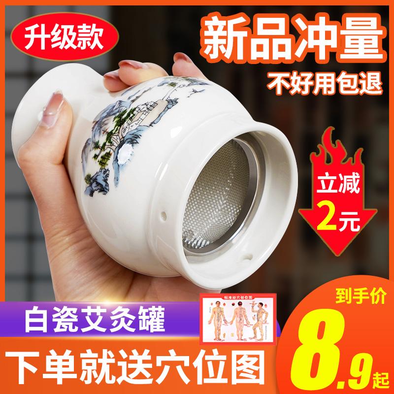艾灸罐陶瓷刮痧一体杯小灸具盒随身灸美容院专用多功能家用仪器具