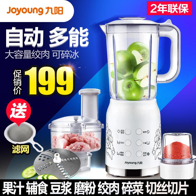 九阳家用小型多功能果汁豆浆料理机(非品牌)