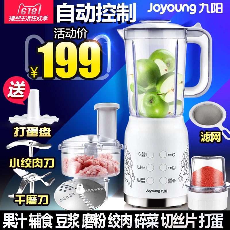 Joyoung九阳 JYL-D020搅拌机有没有人买过,好用吗
