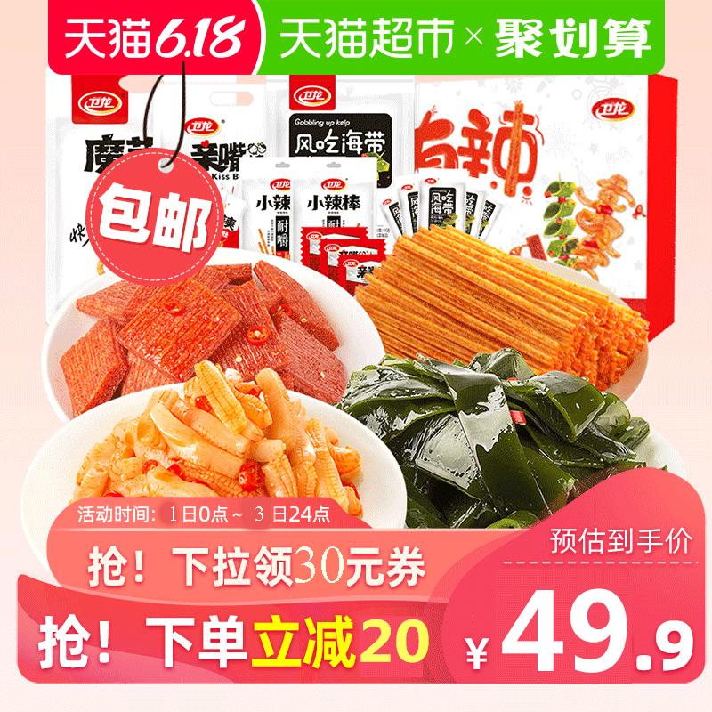 卫龙食刻有辣礼盒1448g零食大礼包网红儿时辣棒海带魔芋爽亲嘴烧