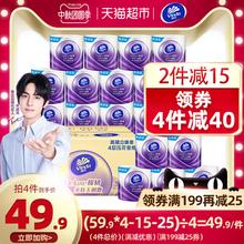 【天猫超市】维达绵韧卷纸4层*125克*24卷