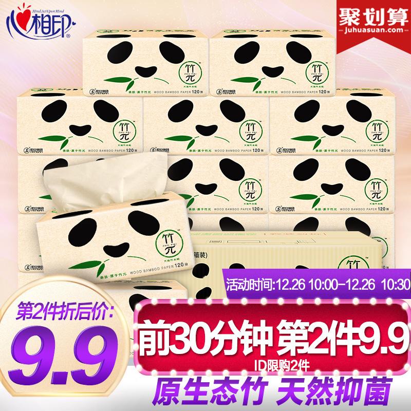 心相印抽纸竹π系列卫生纸3层120抽15包竹浆本色纸家用面纸巾整箱
