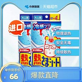 日本进口小林制药退热贴冰贴退烧贴(成人用)12片+4片冰宝贴*2盒