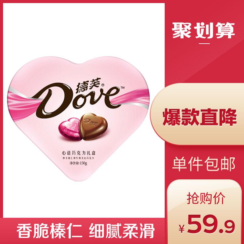 Dove/德芙榛仁牛奶夹心巧克力浪漫心语礼盒150g生日礼品礼物