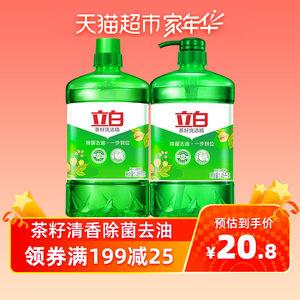 立白茶籽1.45*2双瓶特惠装洗洁精
