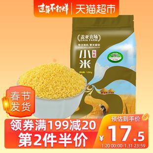 盖亚农场有机黄小米1.5kg红谷小米粥五谷杂粮月子米宝宝米