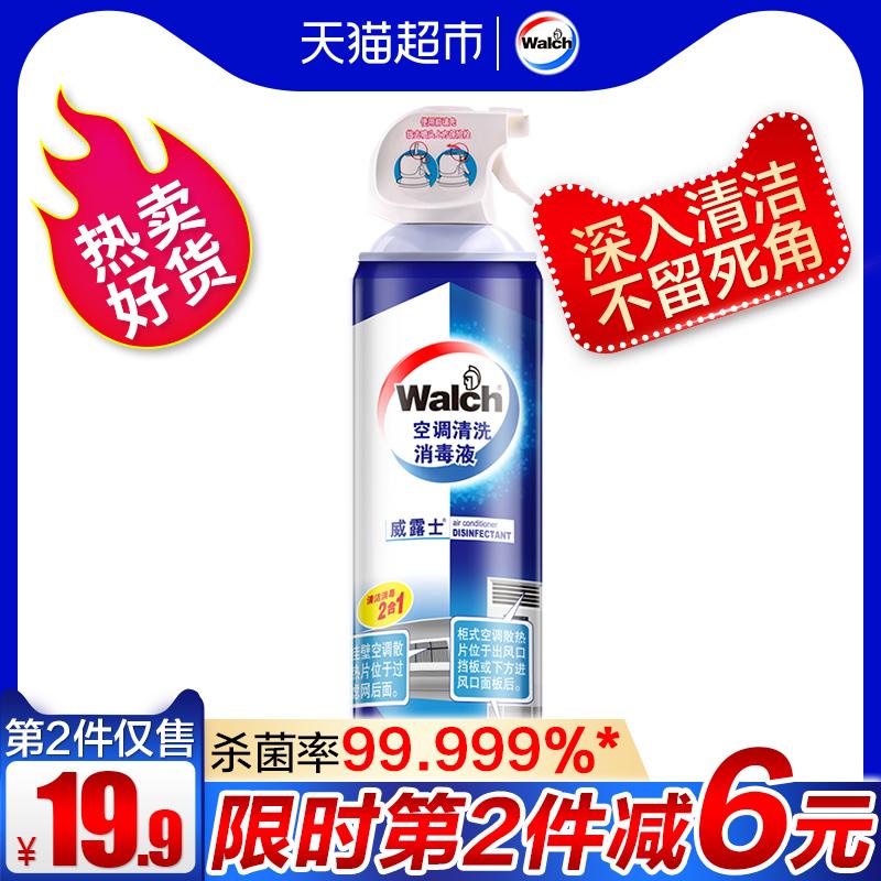 威露士空调清洗消毒剂500ml免洗速干柜机挂机雾化消毒剂喷雾去污