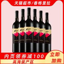 香格里拉精制赤霞珠干紅葡萄酒750ml6瓶國產整箱裝婚宴用紅酒