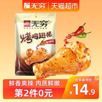 无穷香辣烤小鸡腿4只辣味鸡翅根熟食卤味小吃休闲食品网红小零食