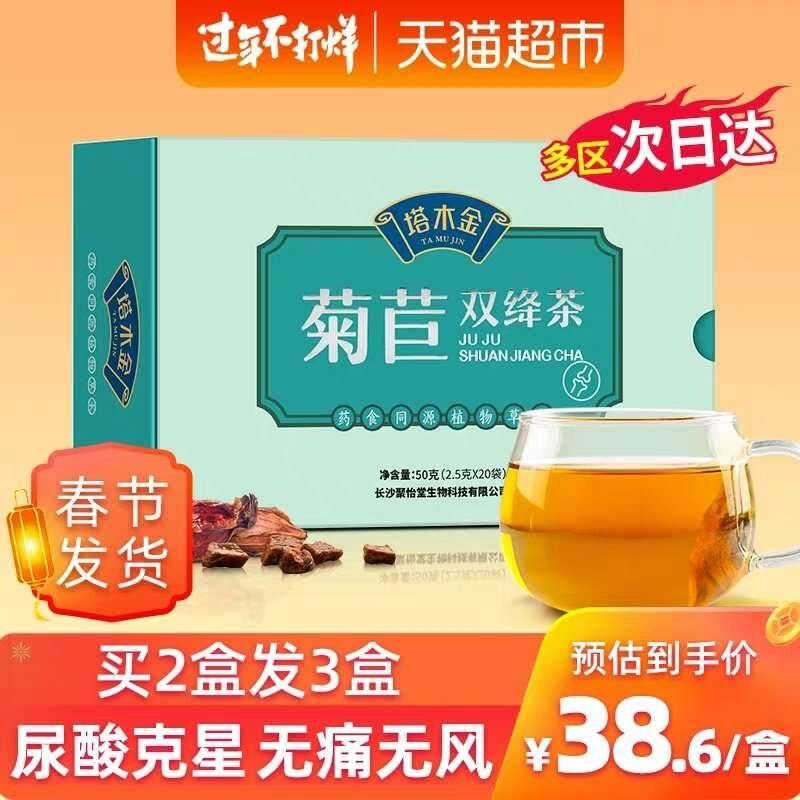 塔木金菊苣栀子茶双绛淡竹苦菊苣根葛根茶酸茶降茶尿高茶正品
