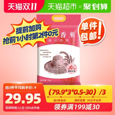 前1H第2件0元柴火大院寿司香米5kg 79.9