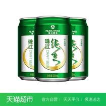 珠江啤酒9度纯生330ml3罐装酒水易拉罐匠心营造小麦啤酒酷爽国产
