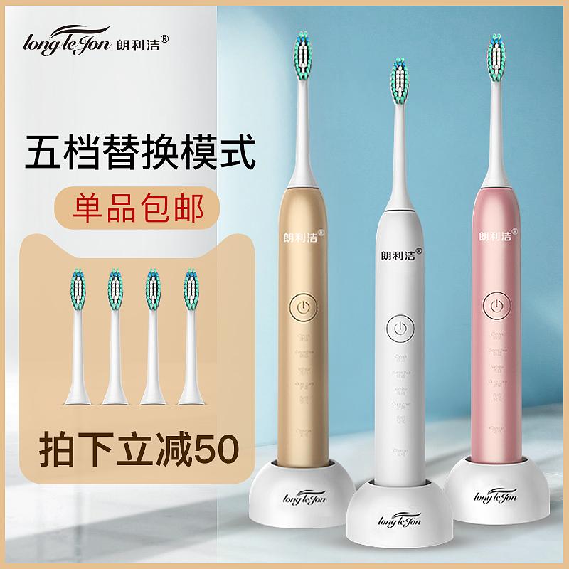 朗利洁电动tb-004 4支刷头牙刷热销569件限时2件3折