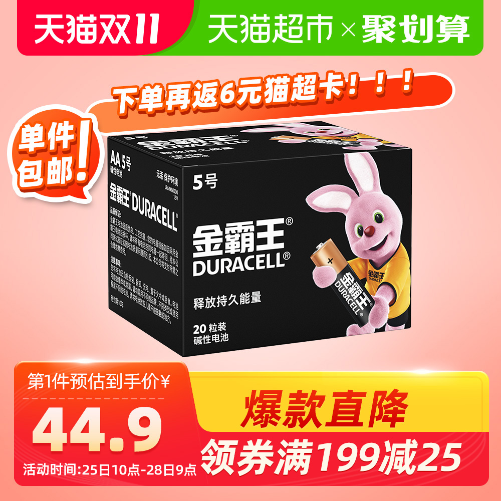 金霸王5号电池20粒装 无汞干电池碱性持久耐用遥控器玩具儿童五号