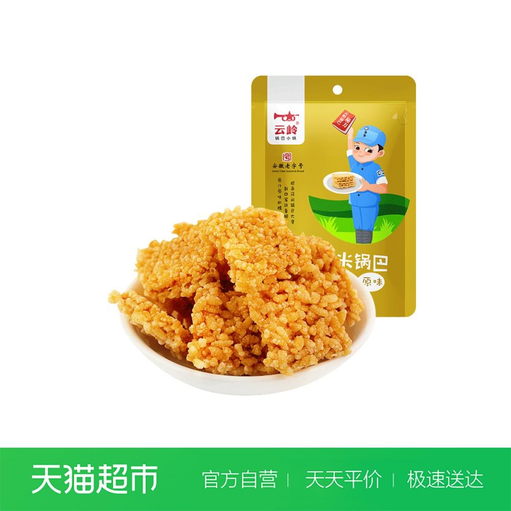 云岭糯米锅巴60g安徽特产儿时怀旧网红零食礼包休闲小吃手工饼干