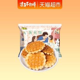 米老头蛋黄煎饼原味300g家庭量贩袋装蛋圆酥脆饼干早餐休闲零食图片