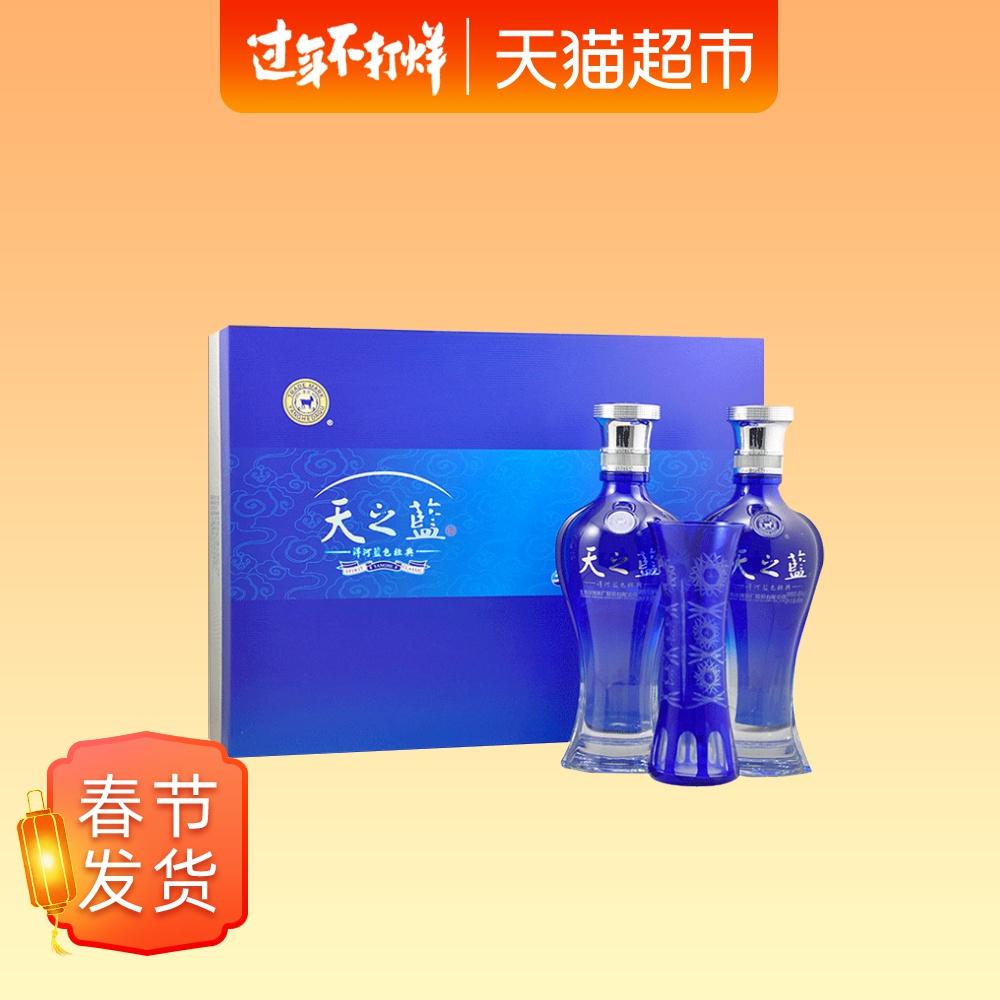 52度洋河天之蓝礼盒480ml*2瓶白酒