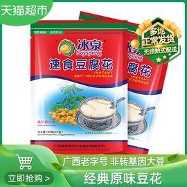 冰泉经典豆腐花192g*2冲饮早餐代餐豆浆豆奶粉豆腐脑冲饮麦片燕麦图片