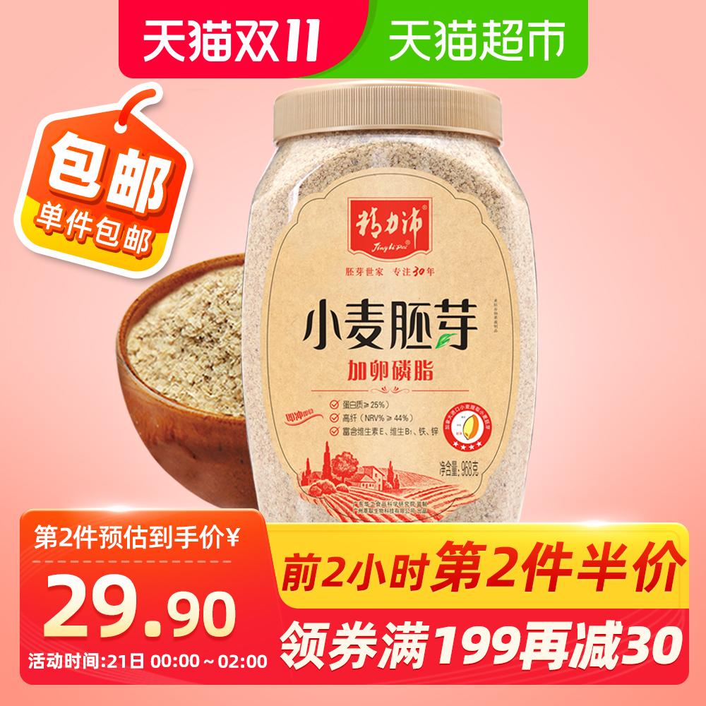 精力沛小麦胚芽粉加卵磷脂麦片早餐 即食冲饮营养食品968g