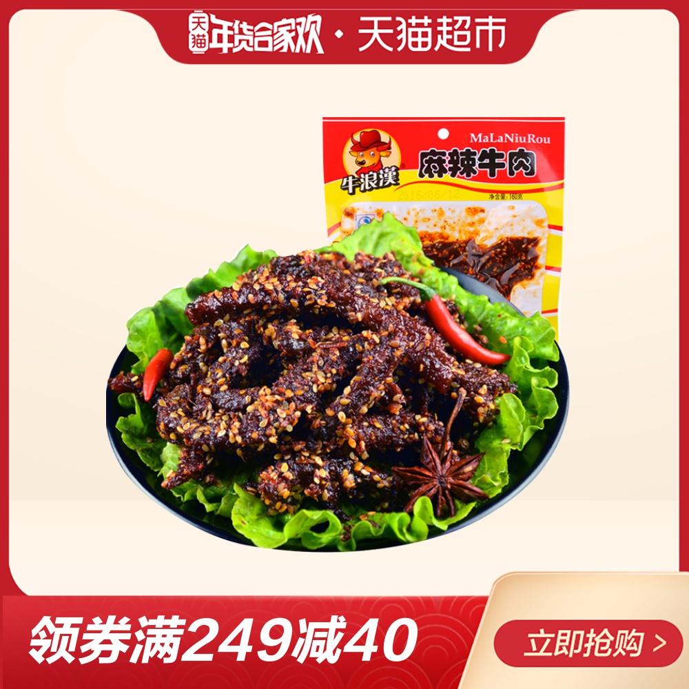 四川重庆特产小吃零食