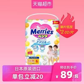 官方日本进口花王妙而舒拉拉裤XL44片增量男女通用尿不湿非纸尿裤图片