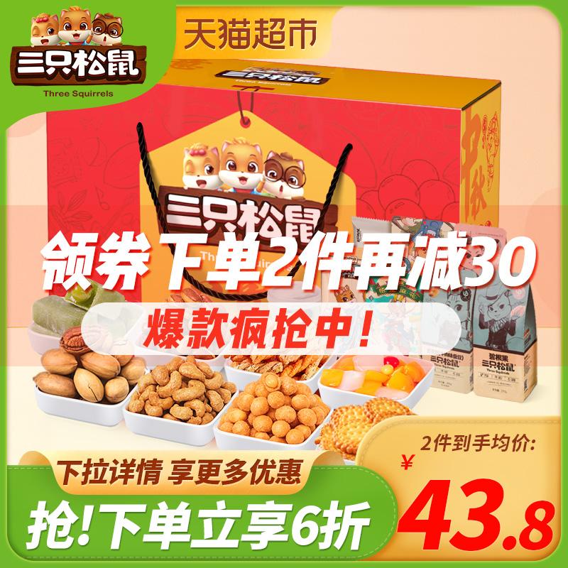 三只松鼠坚果大礼包1183g礼盒装每日坚果碧根果休闲零食送礼8袋装 - 封面