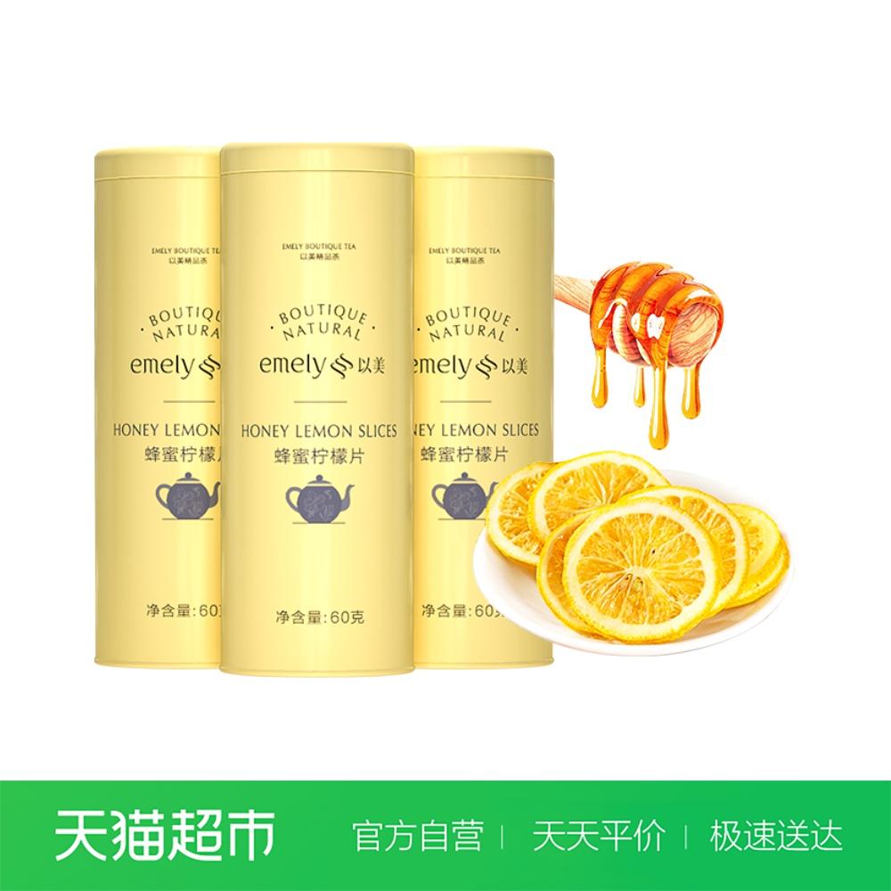 11-08新券以美蜂蜜冻干柠檬片泡茶 干片 柠檬茶 水果茶花茶60gX3罐