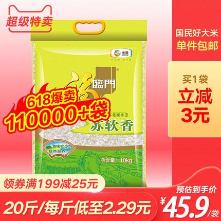 福临门大米 苏软香10kg  中粮出品 苏北粳米 非东北大米 热销爆款