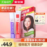 美源日本染发剂膏女植物纯自己在家2021流行色遮80g染发膏纯植物