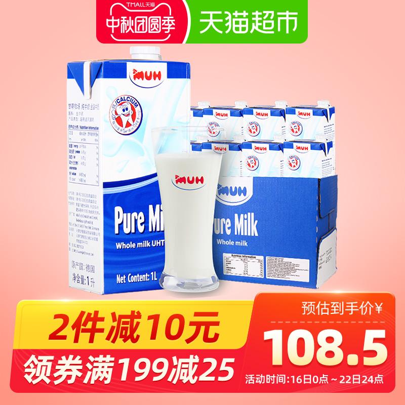 【进口】德国MUH甘蒂牧场牧牌全脂纯牛奶1L*12盒整箱高钙早餐奶