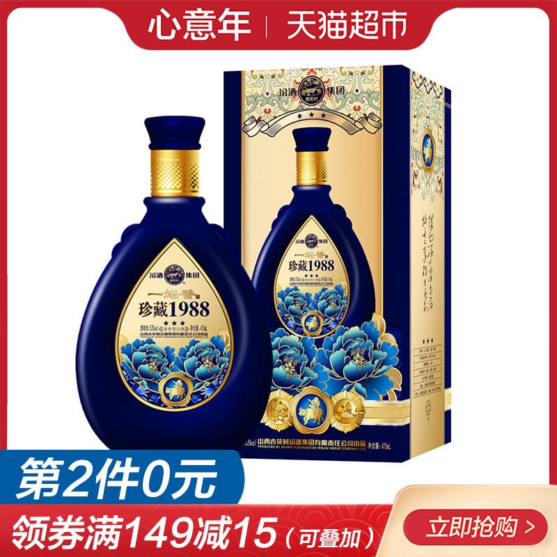 汾酒集团53度一坛香珍藏1988清香白酒单瓶装